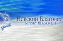 В Санкт-Петербурге пройдет IX Международный фестиваль христианского кино «Невский Благовест»