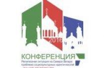 При участии Санкт-Петербургской епархии в северной столице пройдет международная научная конференция «Религиозная ситуация на Северо-Западе: проблема социокультурных идентичностей»
