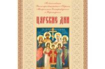 «Царские дни» и Дни милосердия «Белый цветок» пройдут 10-20 июля в Екатеринбурге и Алапаевске