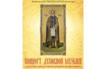 В Москве пройдет концерт «К 500-летию со дня преставления преподобного Иосифа Волоцкого»