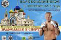 В Российском православном университете состоится пресс-конференция, посвященная ежегодному празднику «Православие и спорт»