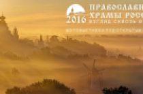 В столице открывается выставка «Православные храмы России: взгляд сквозь время»