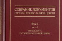 В Издательстве Московской Патриархии вышла вторая часть второго тома собрания документов Русской Православной Церкви