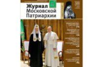 Вышел в свет третий номер «Журнала Московской Патриархии» за 2016 год