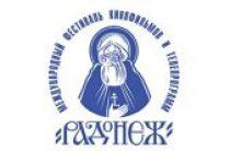 В Москве проходит XХ Международный кинофестиваль «Радонеж»