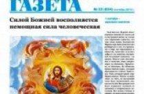 «Православная газета» Екатеринбурга запустила мобильное приложение для телефонов и планшетов