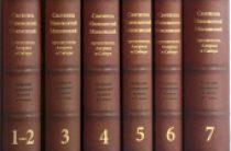 В Российской государственной библиотеке пройдет презентация собрания сочинений и писем святителя Иннокентия Московского