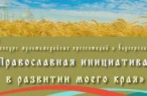 Подведены итоги конкурса мультимедийных презентаций и видеороликов «»Православная инициатива» в развитии моего края»