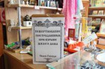 В Хабаровской епархии объявлен сбор средств для пострадавших при взрыве жилого дома