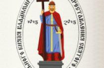 26-28 июля в Москве пройдут торжества по случаю 1000-летия преставления святого благоверного великого князя Владимира