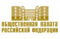 В Общественной палате пройдет общероссийский семинар, посвященный фандрайзингу как инструменту реализации благотворительных инициатив