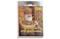 В Издательстве Московской Патриархии вышли отрывные Патриаршие православные календари на 2016 год
