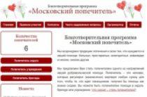 Православная служба «Милосердие» ищет попечителей для крупнейшей в Москве добровольческой службы