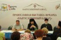 На книжной выставке «Радость Слова» в Ессентуках обсудили вопросы взаимодействия государственных и церковных библиотек