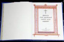Издательством Московской Патриархии переиздан акафист святому князю Владимиру, выпущенный в 1888 году к 900-летию Крещения Руси