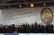 У стен Храма Христа Спасителя прошел концерт, посвященный 175-летию со дня рождения П.И. Чайковского и 70-летию Победы в Великой Отечественной войне
