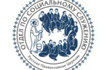 Основные события V Общецерковного съезда по социальному служению будут транслироваться в режиме онлайн