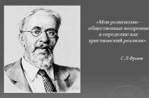 С.Л. Франк  — философ христианского реализма. «Реальность и человек»