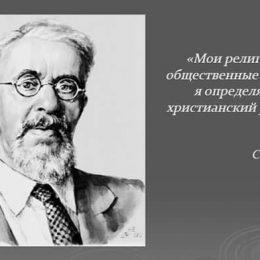 С.Л. Франк  – философ христианского реализма. «Реальность и человек»