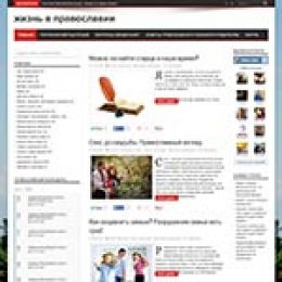 Новое лицо сайта Жизнь в Православии!