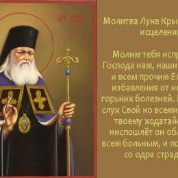 Всеисцеляющая молитва Луке Крымскому о здравии болящего