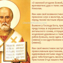 Молитва Николаю Чудотворцу об исцелении душ и телес наших