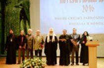 XXII Международные Кирилло-Мефодиевские чтения прошли в столице Белоруссии