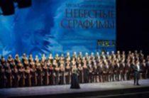 В Мариинском театре состоялась премьера спектакля «Небесные Серафимы»