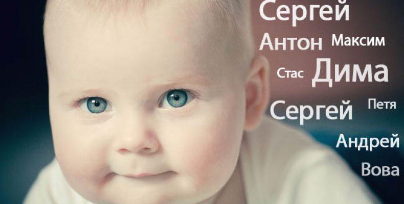 Православные имена для мальчиков. Это интересно!