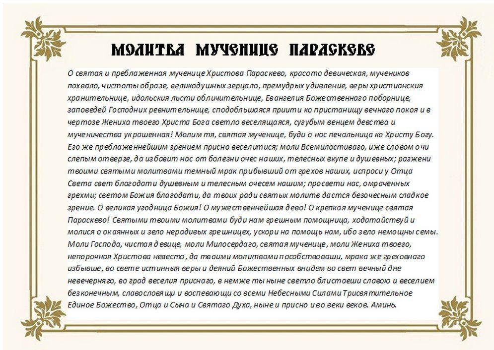 Молитва о семье Мученице Параскеве