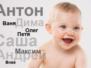 Имена мальчиков по православному календарю