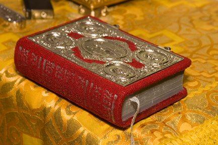 Структура Священного Писания