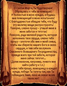 текст молитвы святой марте