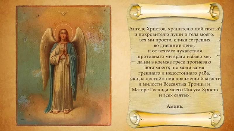Ангелу хранителю молитва: очень сильная защита на все случаи жизни, о помощи в делах и любви, утренняя и вечерняя
