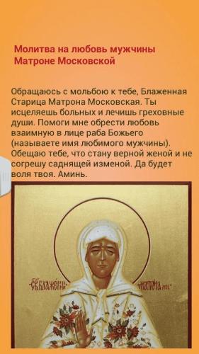 молитва на любовь мужчины самая сильная