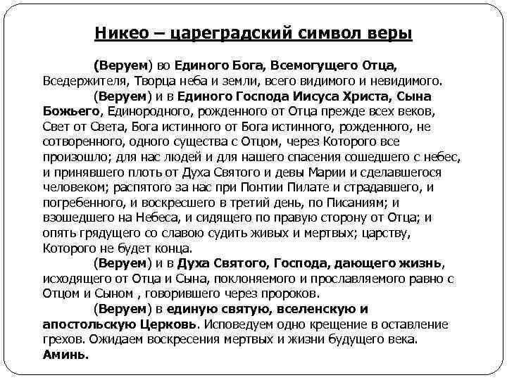 молитва символ веры текст на русском