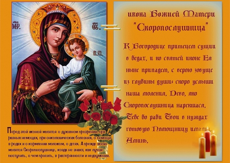 молитва скоропослушнице божьей матери