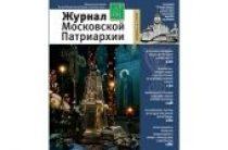 Вышел в свет четвертый номер «Журнала Московской Патриархии» за 2016 год