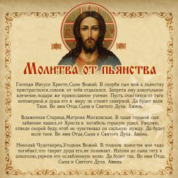 Православные молитвы от наркомании