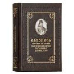 Вышел в свет первый том «Летописи жизни и творений святителя Феофана, Затворника Вышенского»