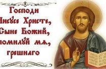В чем сила Иисусовой молитвы и как ее правильно читать