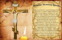 Как читать молитву Честному Кресту «Да воскреснет Бог»