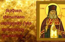 Как правильно читать молитву Луке Крымскому перед операцией