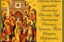 Как правильно молиться 9 Кизическим мученикам о работе