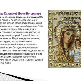 Самые сильные молитвы Казанской Божьей матери