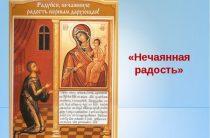 """Молитва иконе """"Нечаянная радость"""" – тексты и правила чтения"""