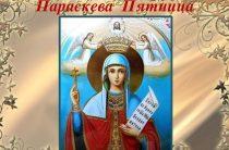 Все тексты молитв Параскеве Пятнице