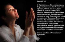 Молитва на примирение с мужем, с любимым