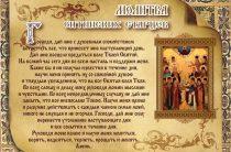 Чудотворные молитвы Оптинских старцев: тексты и правила чтения
