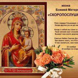 Молитвы перед иконой Божьей Матери Скоропослушница